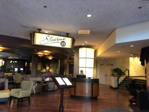 Steakhouse 55 Entrance at Disneyland Hotel